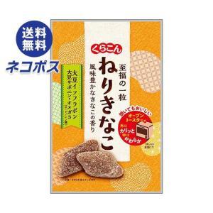 【全国送料無料】【ネコポス】くらこん ねりきなこ 7粒×10袋入 nozomi-market