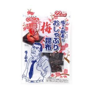 【送料無料】くらこん 塩こん部長のおしゃぶり昆布 梅 10g×10袋入|nozomi-market