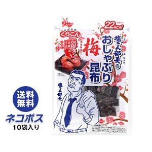 【全国送料無料】【ネコポス】くらこん 塩こん部長のおしゃぶり昆布 梅 10g×10袋入|nozomi-market