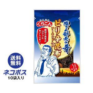 【全国送料無料】【ネコポス】くらこん 塩こん部長の肴 15g×10袋入 nozomi-market