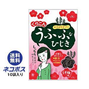 【全国送料無料】【ネコポス】くらこん うふふなひじき 17g×10袋入 nozomi-market