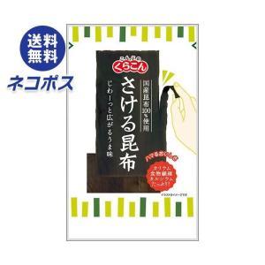 【全国送料無料】【ネコポス】くらこん さける昆布 10g×10袋入 nozomi-market