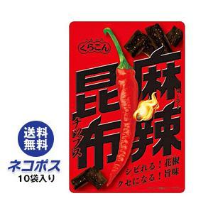 【全国送料無料】【ネコポス】くらこん 麻辣昆布チップス 10g×10袋入 nozomi-market
