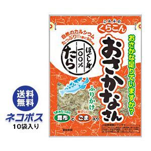 【全国送料無料】【ネコポス】くらこん おさかなさんふりかけ たら 30g×10袋入 nozomi-market