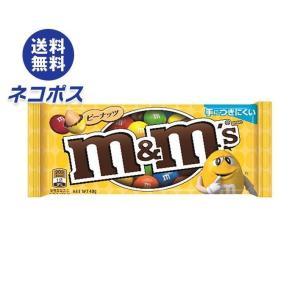 【全国送料無料】【ネコポス】マースジャパン M&M'S(エム&エムズ) ピーナッツシングル 40g×12袋入|nozomi-market