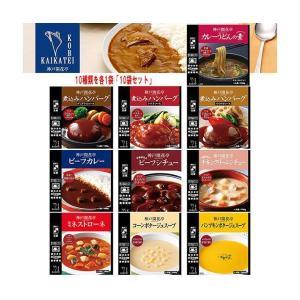 【送料無料】開花亭 神戸開花亭 10種詰め合わせセット nozomi-market