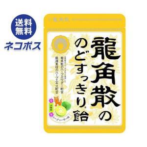 【全国送料無料】【ネコポス】龍角散 龍角散ののどすっきり飴 シークヮーサー味 88g×6袋入 nozomi-market
