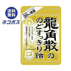 【全国送料無料】【ネコポス】龍角散 龍角散ののどすっきり飴 120max 88g×6袋入 nozomi-market