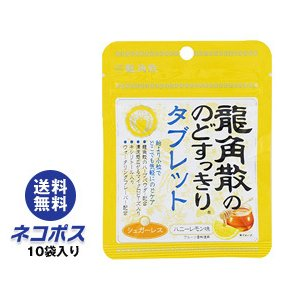 【全国送料無料】【ネコポス】龍角散 龍角散ののどすっきりタブレット ハニーレモン味 10.4g×10袋入 nozomi-market