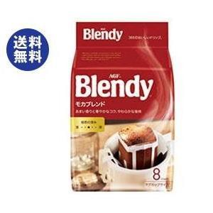 【送料無料】AGF ブレンディ レギュラー・コーヒー ドリップパック モカ・ブレンド 7g×8袋×12袋入 nozomi-market