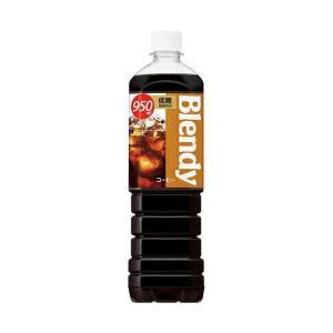 【送料無料】AGF ブレンディ ボトルコーヒー 低糖 900mlペットボトル×12本入 nozomi-market