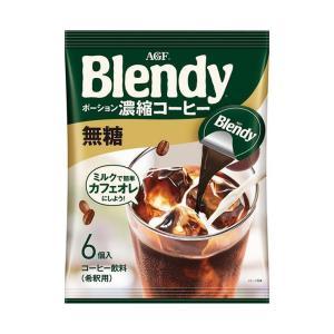 【送料無料】AGF ブレンディ ポーションコーヒー 無糖 18g×8個×12袋入 nozomi-market