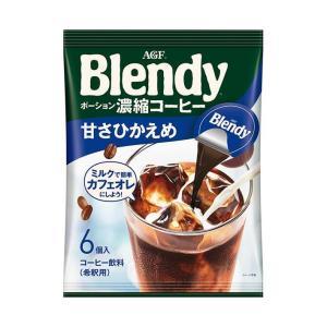 【送料無料】AGF ブレンディ ポーションコーヒー 甘さひかえめ 18g×8個×12袋入 nozomi-market