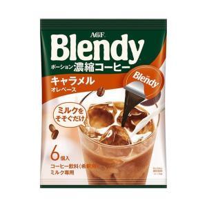 送料無料 AGF ブレンディ ポーションコーヒー キャラメルオレベース (18g×8個)×12袋入|nozomi-market