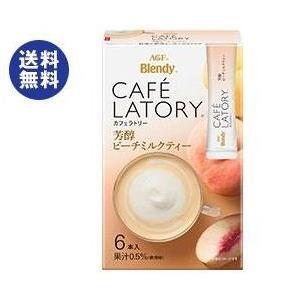 【送料無料】AGF ブレンディ カフェラトリー スティック 芳醇ピーチミルクティー 11g×6本×24箱入 nozomi-market