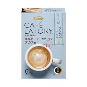 送料無料 AGF ブレンディ カフェラトリー スティック 濃厚クリーミーカフェラテ デカフェ (9.6g×6本)×24箱入|nozomi-market