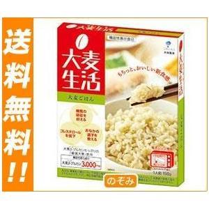 送料無料 大塚製薬 大麦生活 大麦ごはん 【機能性表示食品】 150g×30箱入 nozomi-market