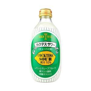 【送料無料】木村飲料 カクテス レモン&グレープフルーツサワー 300ml瓶×24本入|nozomi-market
