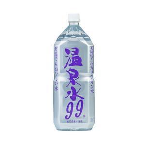 送料無料 【2ケースセット】エスオーシー 温泉水99 2Lペットボトル×6本入×(2ケース)|nozomi-market