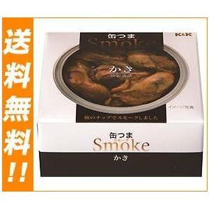 【送料無料・メーカー/問屋直送品・代引不可】【2ケースセット】国分 K&K 缶つまスモーク かき 新F3号缶 50g×6個入×(2ケース)|nozomi-market