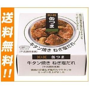 【送料無料・メーカー/問屋直送品・代引不可】国分 K&K 缶つま 牛タン焼き ねぎ塩だれ EO F3号缶 60g×6個入|nozomi-market