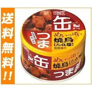 【送料無料・メーカー/問屋直送品・代引不可】国分 K&K 缶つま めいっぱい焼鳥 たれ味 携帯缶 135g×12個入|nozomi-market