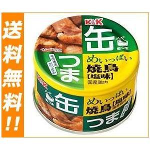 【送料無料・メーカー/問屋直送品・代引不可】国分 K&K 缶つま めいっぱい焼鳥 塩味 携帯缶 135g×12個入|nozomi-market