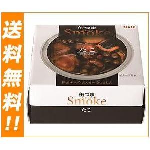 【送料無料・メーカー/問屋直送品・代引不可】国分 K&K 缶つまスモーク たこ 新F3号缶 50g×6個入|nozomi-market