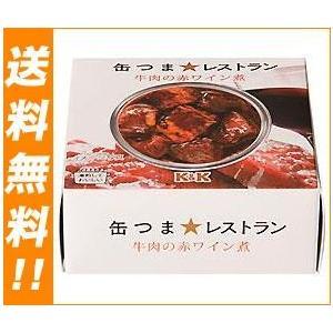 【送料無料・メーカー/問屋直送品・代引不可】国分 K&K 缶つまレストラン 牛肉の赤ワイン煮 F3号缶 100g×6個入|nozomi-market