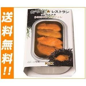 【送料無料・メーカー/問屋直送品・代引不可】【2ケースセット】国分 K&K 缶つまレストラン うにのコンソメジュレ 角5号C 65g×6個入×(2ケース)|nozomi-market