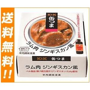 【送料無料・メーカー/問屋直送品・代引不可】国分 K&K 缶つま ラム肉 ジンギスカン風 F3号缶 90g×6個入|nozomi-market