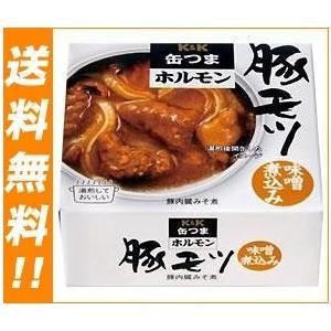 【送料無料・メーカー/問屋直送品・代引不可】国分 K&K 缶つまホルモン 豚モツ 味噌煮込み F3号缶 85g×6個入|nozomi-market