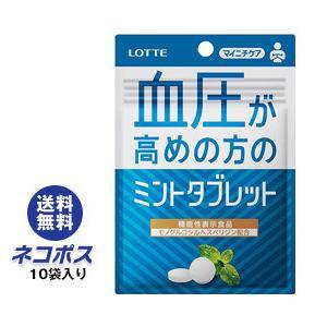 【全国送料無料】【ネコポス】ロッテ マイニチケア 血圧が高めの方のミントタブレット【機能性表示食品】 20g×10袋入 nozomi-market