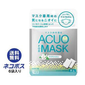 【全国送料無料】【ネコポス】ロッテ ACUO(アクオ) for マスク 23g×6袋入|nozomi-market