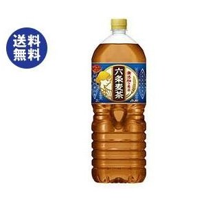 【送料無料】アサヒ飲料 六条麦茶 2Lペットボトル×6本入|nozomi-market