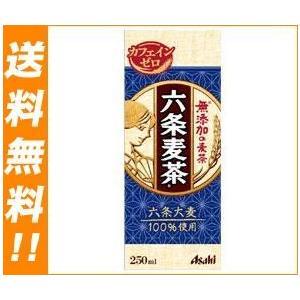 【送料無料】アサヒ 六条麦茶 250ml紙パック×24本入|nozomi-market