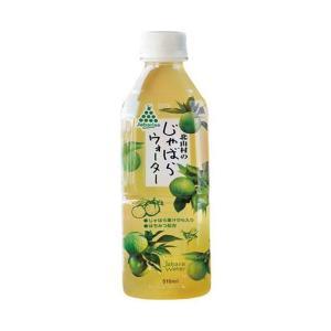 【送料無料】北山村 じゃばらウォーター(果汁5%) 510m...