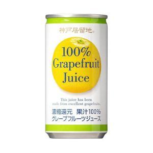 【送料無料】【2ケースセット】富永貿易 神戸居留地 グレープフルーツ100% 185g缶×30本入×(2ケース) nozomi-market
