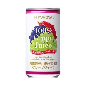 【送料無料】【2ケースセット】富永貿易 神戸居留地 グレープ100% 185g缶×30本入×(2ケース)|nozomi-market