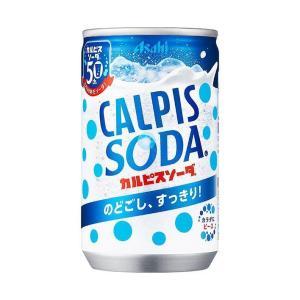 【送料無料】【2ケースセット】カルピス カルピスソーダ 160ml缶×30本入×(2ケース) nozomi-market