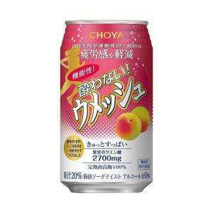 【送料無料】【2ケースセット】チョーヤ 機能性 酔わないウメッシュ【機能性表示食品】 350ml缶×24本入×(2ケース)|nozomi-market