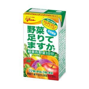 送料無料 グリコ乳業 野菜、足りてますか? 125ml紙パック×24本入|nozomi-market