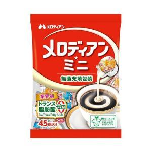 【送料無料】メロディアン メロディアン・ミニ コーヒーフレッシュ 4.5ml×45個×10袋入|nozomi-market