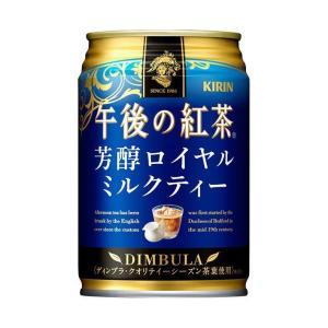 【送料無料】【2ケースセット】キリン 午後の紅茶 芳醇ロイヤルミルクティー 280g缶×24本入×(2ケース)|nozomi-market