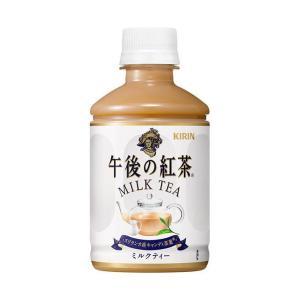 【送料無料】【2ケースセット】キリン 【HOT用】午後の紅茶 あたたかいミルクティー 280mlペットボトル×24本入×(2ケース)|nozomi-market