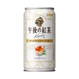 送料無料 キリン 午後の紅茶 ミルクティー 185g缶×20本入|nozomi-market