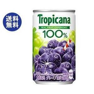【送料無料】【2ケースセット】キリン トロピカーナ 100% グレープ 160g缶×30本入×(2ケース)|nozomi-market