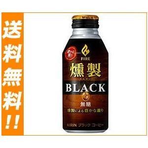 【送料無料】【2ケースセット】キリン FIRE(ファイア) 燻製ブラック 400gボトル缶×24本入×(2ケース)|nozomi-market