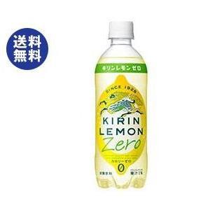 【送料無料】キリン キリンレモン ゼロ 500mlペットボトル×24本入|nozomi-market