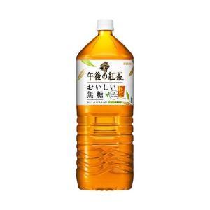 【送料無料】【2ケースセット】キリン 午後の紅茶 おいしい無糖 2Lペットボトル×6本入×(2ケース)|nozomi-market